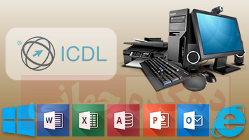 معرفی دوره ICDL